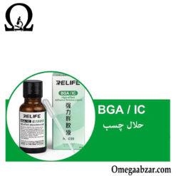 قیمت خرید حلال-چسب-BGAIC-مدل-Relife-RL-039-