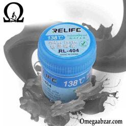 قیمت خرید خمیر قلع مدل Relife RL-404
