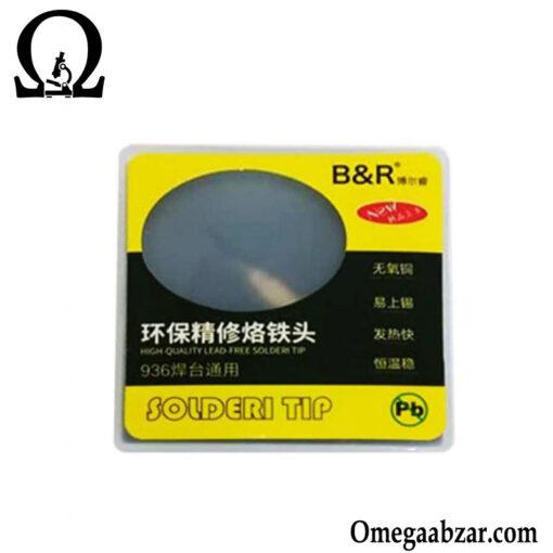 قیمت خرید نوک هویه بی اند آر مدل B&R 936 2
