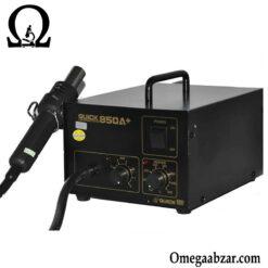 قیمت خرید هیتر مدل +Quick 850A