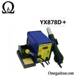 قیمت خرید هیتر و هویه یاکسون Yaxun YX-878D plus