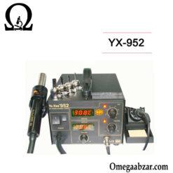 قیمت خرید هیتر و هویه یاکسون Yaxun YX-952