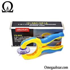 قیمت خرید وکیوم و ساکشن یاکسون مدل Yaxun YX-D02