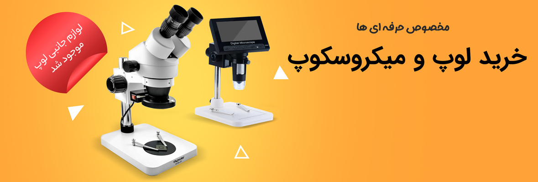 خرید لوپ و میکروسکوپ و لوازم جانبی